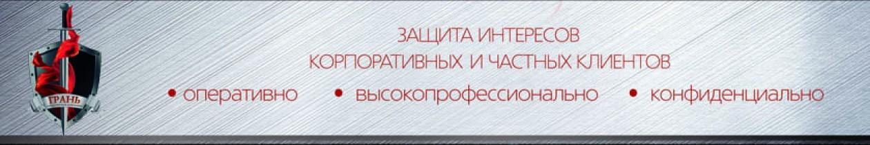 """Юридическая компания """"Грань"""""""