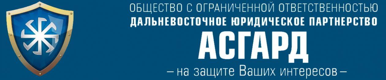 "ДВ ЮП ""АСГАРД"""